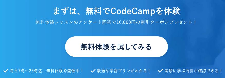 CodeCampの無料カウンセリングキャンペーン
