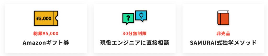 侍エンジニア塾の無料カウンセリングキャンペーン