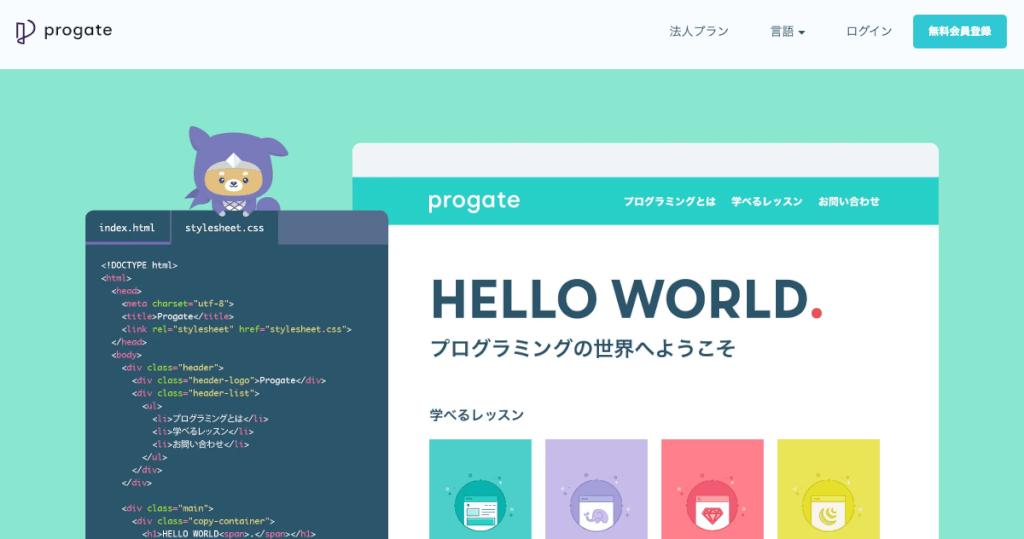 Progateのトップページ