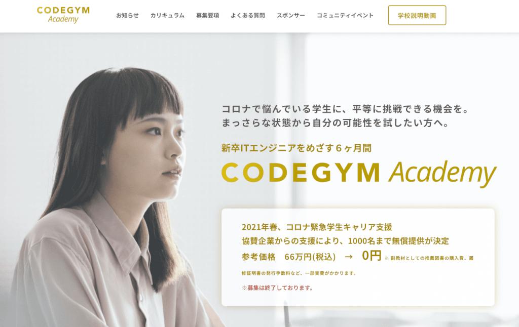 CODEGYM_ACADEMYのトップページ