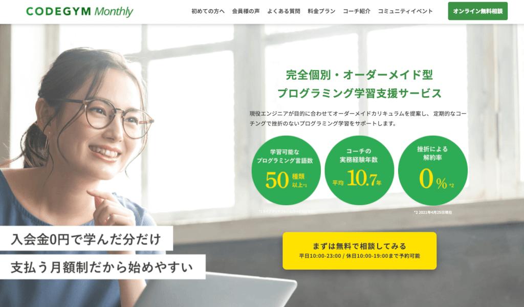 CODEGYM_Monthlyのトップページ