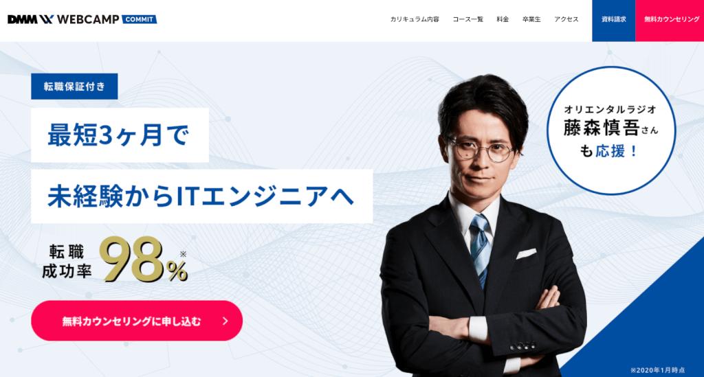 DMM_WEBCAMP_COMMITのトップページ