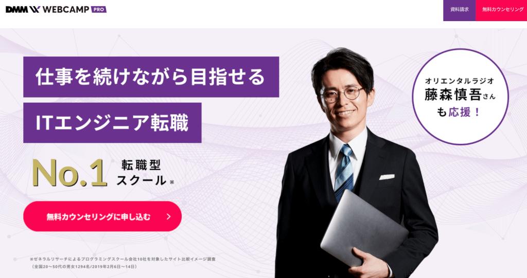 DMM_WEBCAMP_PROのトップページ