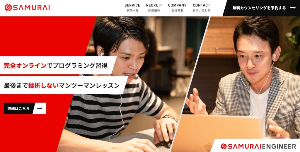 侍エンジニア塾のトップページ