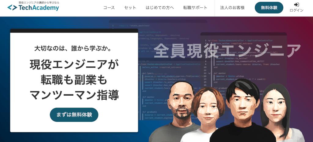 TechAcademyのトップページ