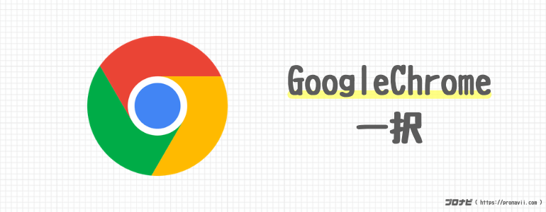 GoogleChrome一択