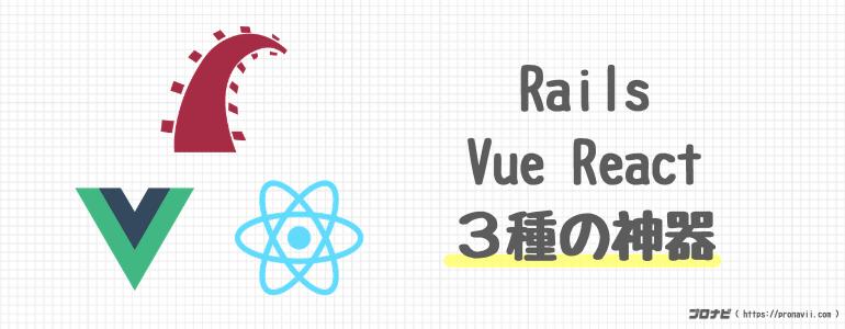 Rails,Vue,Reactの3種の神器