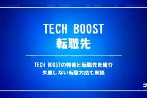 techboost転職先