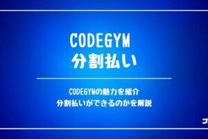 CODEGYM_分割払い