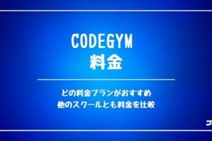 CODEGYM_料金