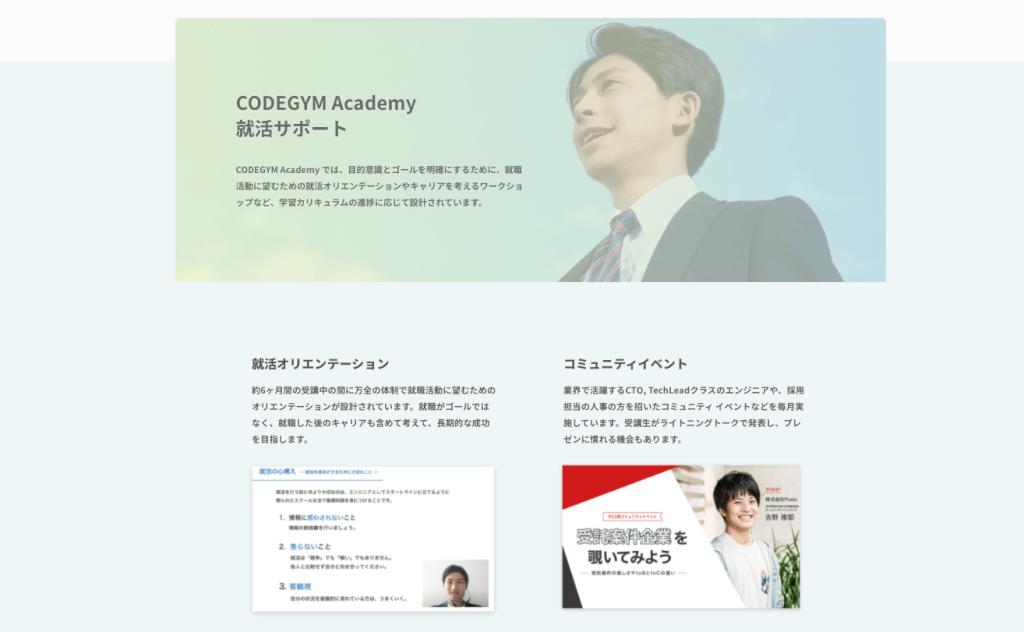 CODEGYM_Academyの就職サポート