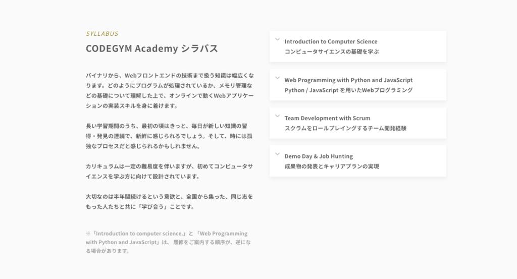 CODEGYM_Academyのカリキュラム