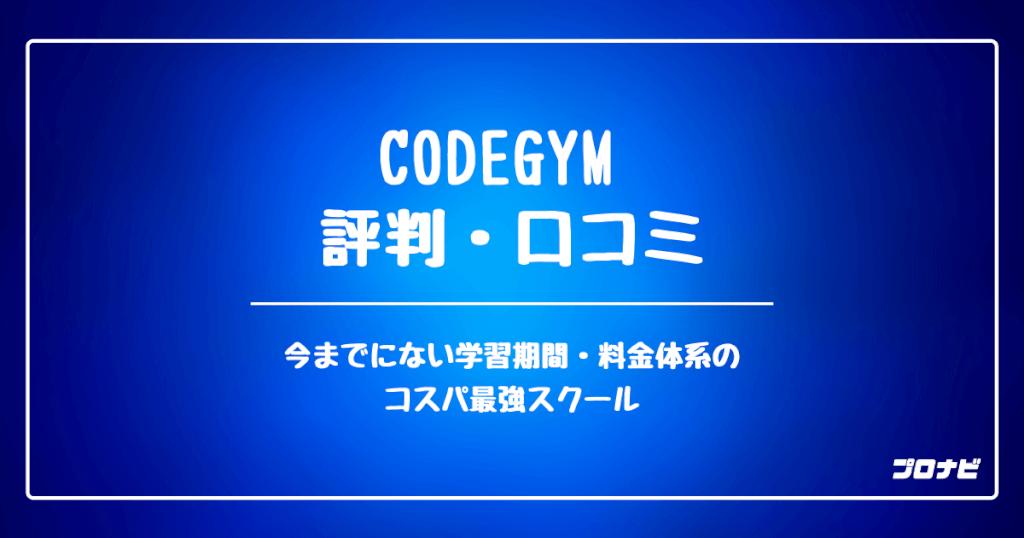 CODEGYM_評判