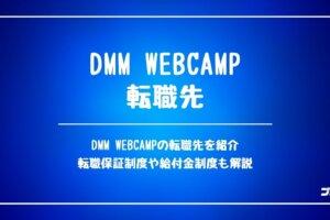 DMMWEBCAMPの転職先