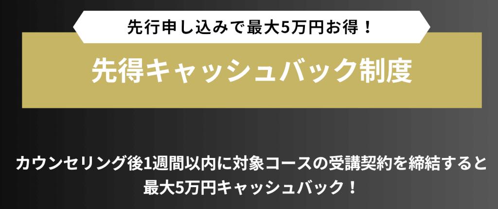 DMM_WEBCAMPの先行キャッシュバックキャンペーン
