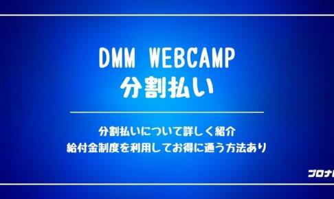 DMMWEBCAMP_分割払い