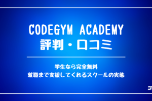 CODEGYM_Academyの評判・口コミ