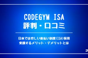 CODEGYM_ISAの評判・口コミ