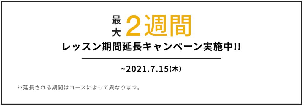 侍エンジニア塾の期間延長キャンペーン