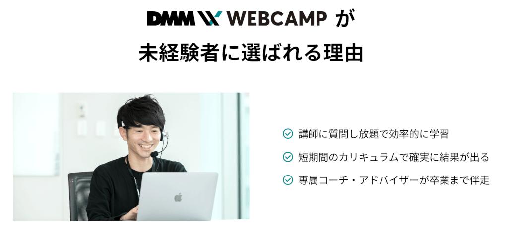 DMM WEBCAMP メンターによるサポート