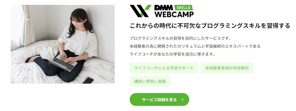 DMM WEBCAMP SKILL