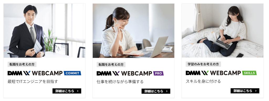 DMM WEBCAMP3つのコース