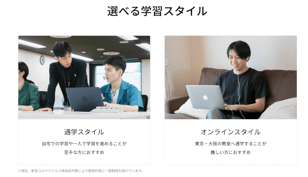 DMM WEBCAMP オンライン学習