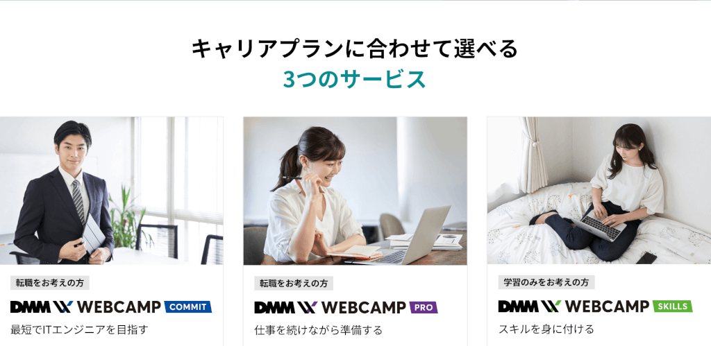 DMM WEBCAMPの3つのサービス