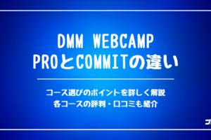 DMM WEBCAMP Pro Commit 違い OGP