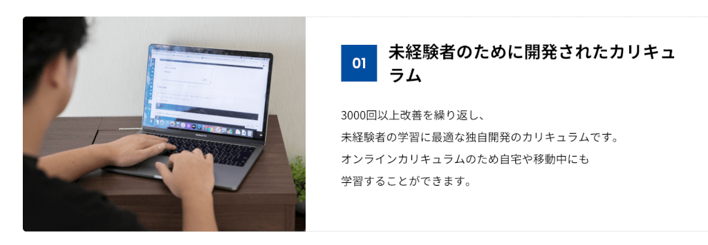 DMM WEBCAMP カリキュラム