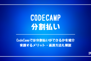 CODECAMP_分割払い