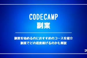 CODECAMP_副業