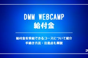 DMMWEBCAMP_給付金