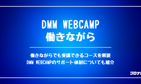 DMMWEBCAMP_働きながら