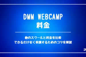 DMM WEBCAMP料金OGP