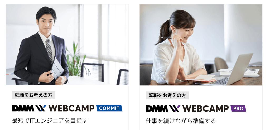DMM WEBCAMP PROとCOMMIT