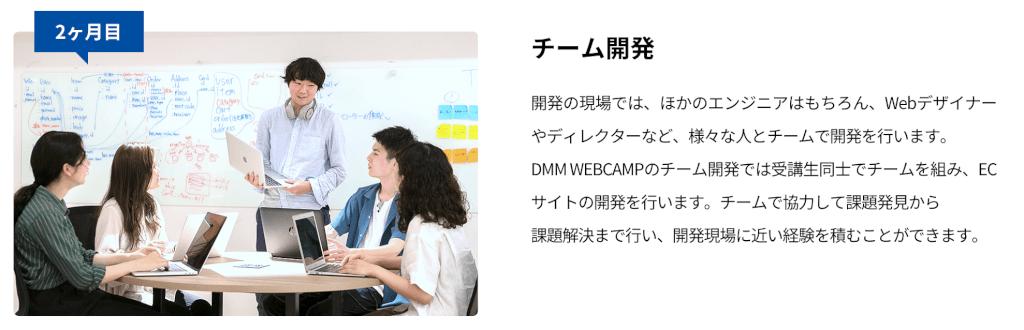 DMM WEBCAMPチーム開発
