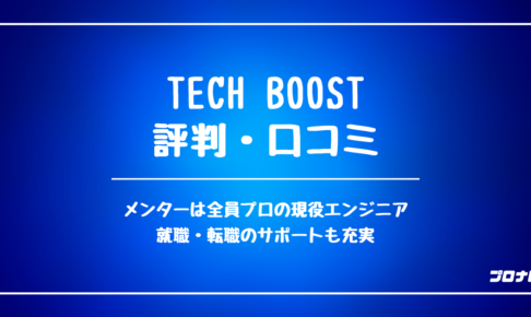 techboostの評判OGP