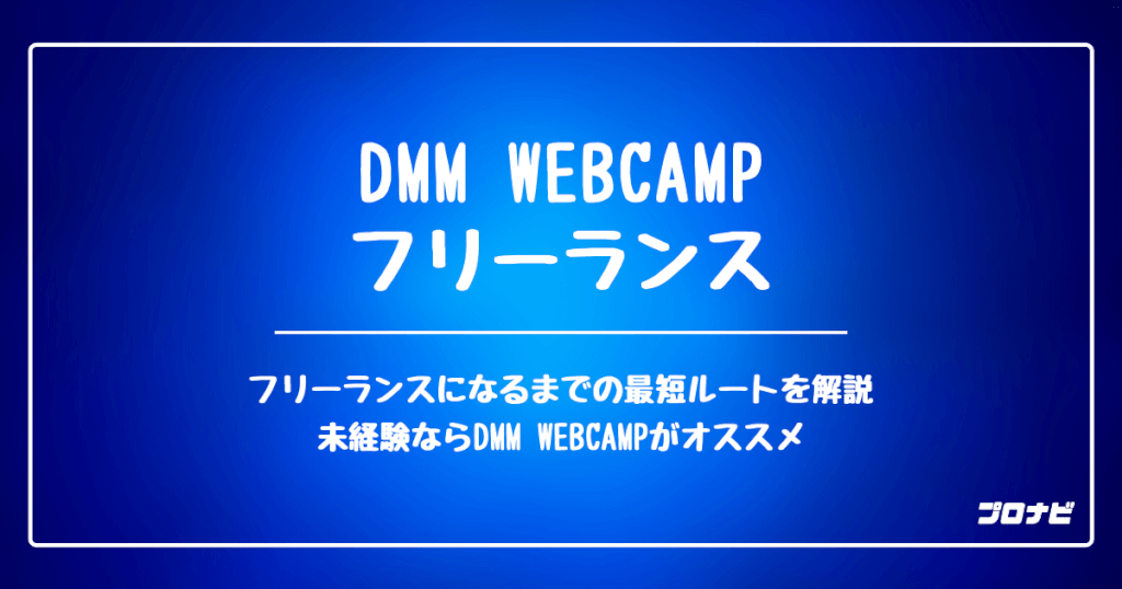 DMM WEBCAMP フリーランス