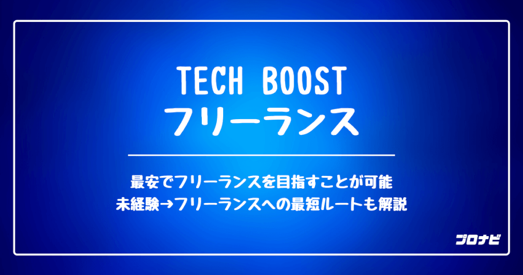 techboostフリーランス