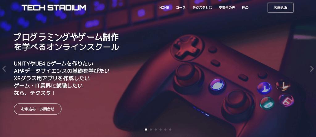 TECH_STADIUMのトップページ
