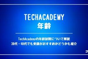 TechAcademy_年齢
