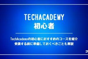 TechAcademy_初心者