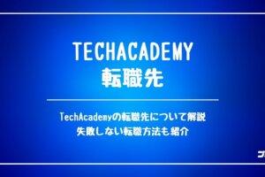 TechAcademy_転職先