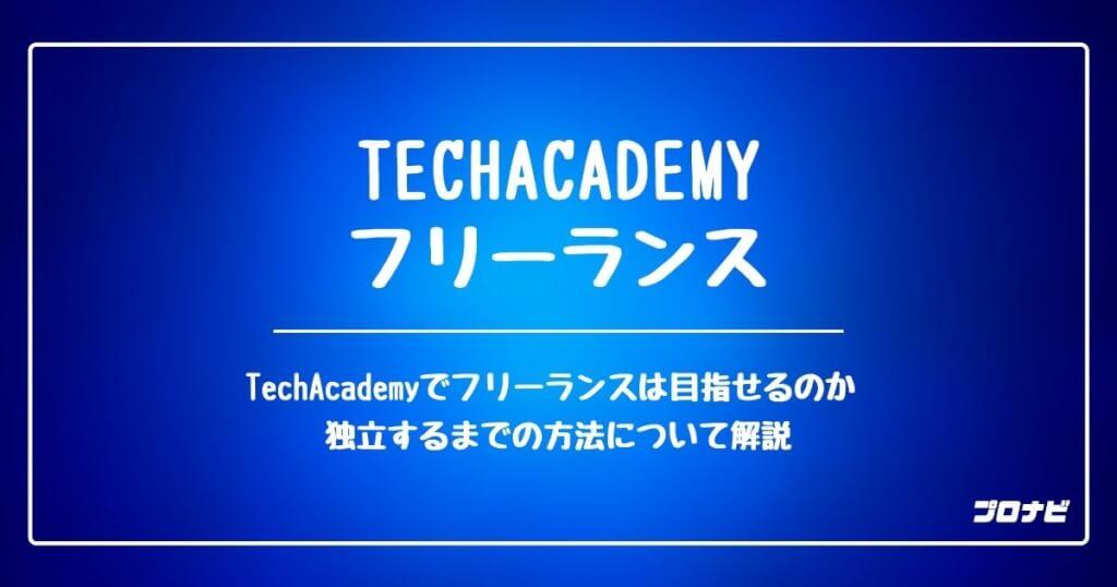 TechAcademy_フリーランス