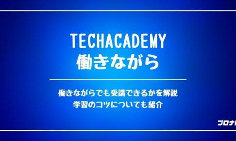 TechAcademy_働きながら