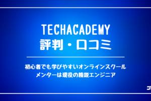 TechAcademyの評判・口コミ