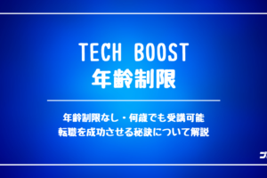 techboostの年齢制限