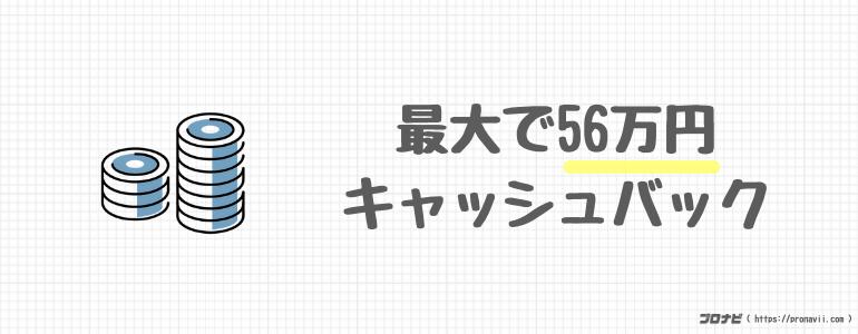 最大で56万円キャッシュバック