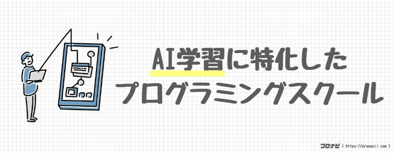 AI学習に特化したプログラミングスクール